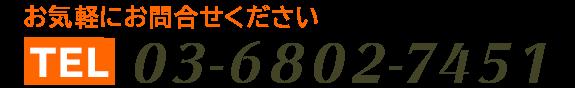 電話番号03-6802-7451